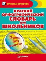 Краткий орфографический словарь для школьников ISBN 978-5-49807-769-7