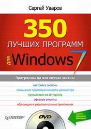 350 лучших программ для Windows 7 ISBN 978-5-49807-788-8