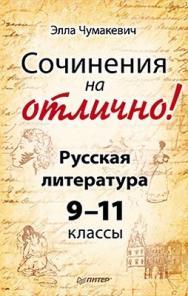 Сочинения на отлично! Русская литература. 9–11 классы ISBN 978-5-49807-804-5