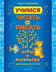 Учимся читать и писать. Игры и раскраски для малышей от 3 лет ISBN 978-5-49807-844-1