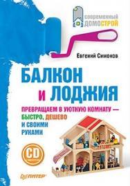 Балкон и лоджия ISBN 978-5-49807-858-8