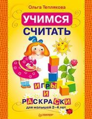Учимся считать. Раскраски и игры для малышей 2–4 лет ISBN 978-5-49807-859-5