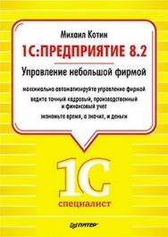 1С: Предприятие 8.2. Управление небольшой фирмой ISBN 978-5-49807-878-6