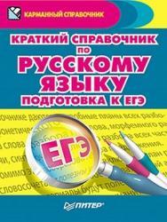 Краткий справочник по русскому языку. Подготовка к ЕГЭ ISBN 978-5-49807-884-7