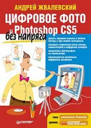 Цифровое фото и Photoshop CS5 без напряга ISBN 978-5-49807-901-1