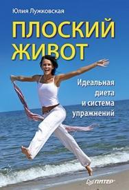 Плоский живот. Идеальная диета и система упражнений ISBN 978-5-49807-910-3