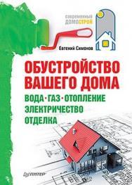 Обустройство вашего дома: вода, газ, отопление, электричество, отделка ISBN 978-5-49807-913-4