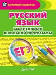 Русский язык. Все трудности школьной программы ISBN 978-5-49807-919-6