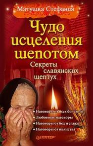 Чудо исцеления шепотом ISBN 978-5-49807-957-8