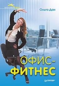 Офис-фитнес ISBN 978-5-49807-961-5