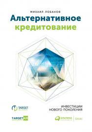 Альтернативное кредитование: Инвестиции нового поколения ISBN 978-5-6042319-7-5