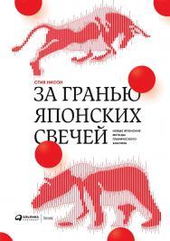 За гранью японских свечей ISBN 978-5-6042320-0-2
