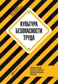 Культура безопасности труда : Человеческий фактор в ракурсе международных практик ISBN 978-5-6042320-5-7