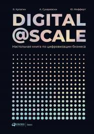 Digital@Scale : Настольная книга по цифровизации бизнеса ISBN 978-5-6042320-7-1
