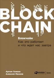 Блокчейн : Принципы и основы ISBN 978-5-6042880-1-6