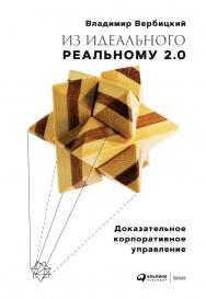 Из идеального реальному 2.0: Доказательное корпоративное управление ISBN 978-5-6042881-8-4