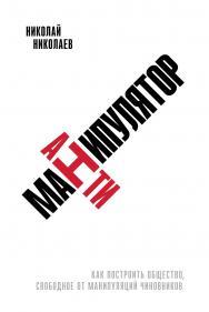 Антиманипулятор: Как построить общество, свободное от манипуляций чиновников ISBN 978-5-6042882-6-9