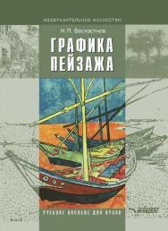 Графика пейзажа ISBN 978-5-691-01431-4