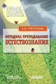 Методика преподавания естествознания ISBN 978-5-691-01696-7