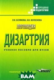 Логопедия. Дизартрия. ISBN 978-5-691-01781-0