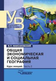 Общая экономическая и социальная география. Курс лекций. В двух частях.Часть 2 ISBN 978-5-691-01794-0