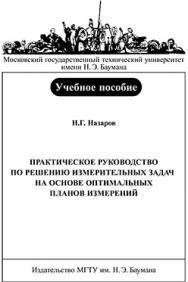 Практическое руководство по решению измерительных задач на основе оптимальных планов измерений: учебное пособие ISBN 978-5-7038-2958-5