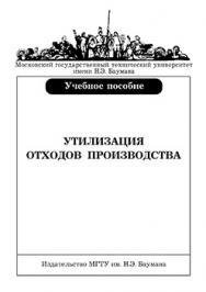 Утилизация отходов производства: учебное пособие ISBN 978-5-7038-3139-7
