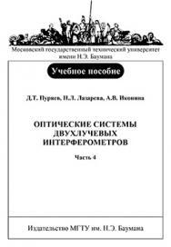 Оптические системы двухлучевых интерферометров: учебное пособие ISBN 978-5-7038-3262-2