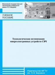 Технологическая оптимизация микроэлектронных устройств СВЧ : учебное пособие ISBN 978-5-7038-3928-7