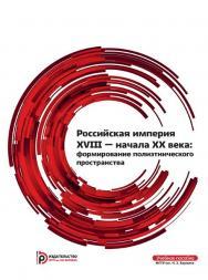Российская империя XVIII — начала XX века: формирование полиэтнического пространства : учебное пособие ISBN 978-5-7038-3944-7