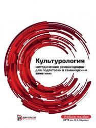 Культурология : методические рекомедации для поготовки к семинарским занятиям ISBN 978-5-7038-3945-4