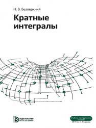 Кратные интегралы : метод. Указания ISBN 978-5-7038-3990-4
