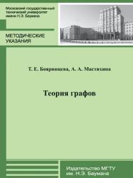 Теория графов : метод. Указания ISBN 978-5-7038-3994-2