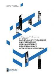 Расчет, конструирование и изготовление дифракционных и голограммных оптических элементов : учебное пособие ISBN 978-5-7038-4000-9