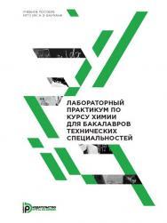 Лабораторный практикум по курсу химии для бакалавров технических специальностей ISBN 978-5-7038-4011-5