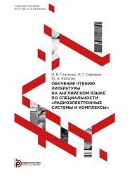 Обучение чтению литературы на английском языке по специальности «Радиоэлектронные системы и комплексы» : учебное пособие ISBN 978-5-7038-4023-8