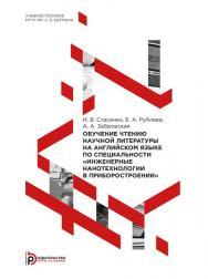 Обучение чтению научной литературы на английском языке по специальности «Инженерные нанотехнологии в приборостроении» : учебное пособие ISBN 978-5-7038-4024-5