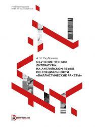 Обучение чтению литературы на английском языке по специальности «Баллистические ракеты» : учебное пособие ISBN 978-5-7038-4026-9