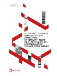 Обучение чтению литературы на немецком языке по информационным, биомедицинским технологиям и оптике : учебное пособие ISBN 978-5-7038-4027-6