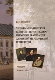 Учебно-методический комплект по литературе как форма реализации авторской методической концепции ISBN 978-5-7042-2284-2