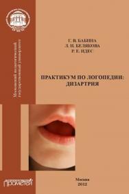 Практикум по дисциплине «Логопедия» (раздел «Дизартрия») ISBN 978-5-7042-2352-8