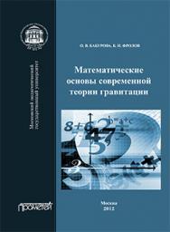 Математические основы современной теории гравитации: Монография ISBN 978-5-7042-2362-7