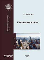 Современная история: Учебное пособие ISBN 978-5-7042-2391-7