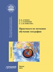 Практикум по методике обучения географии: Учебное пособие для студентов педагогических вузов ISBN 978-5-7042-2402-0