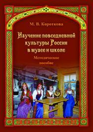 Изучение повседневной культуры России в музее и школе: Методич. пособие ISBN 978-5-7042-2429-7