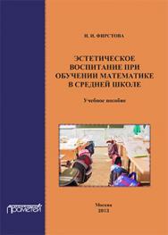 Эстетическое воспитание при обучении математике в средней школе: Учебное пособие ISBN 978-5-7042-2469-3