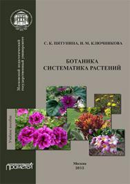 Ботаника. Систематика растений: Учебное пособие ISBN 978-5-7042-2473-0