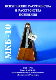 Психические расстройства и расстройства поведения (F00-F99) (Класс V МКБ-10, адаптированный для использования в Российской Федерации) ISBN 978-5-7042-2488-4
