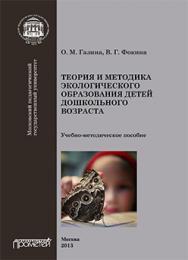 Теория и методика экологического образования детей дошкольного возраста: Учебно-методическое пособие ISBN 978-5-7042-2492-1
