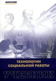 Технологии социальной работы: Учебник ISBN 978-5-7139-0852-2